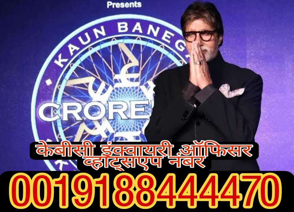 KBC lottery number check online 2021