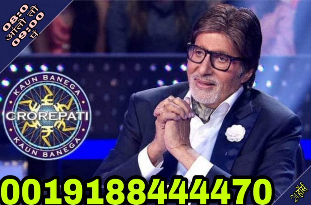 KBC lottery Winner 2021 25 lakh list