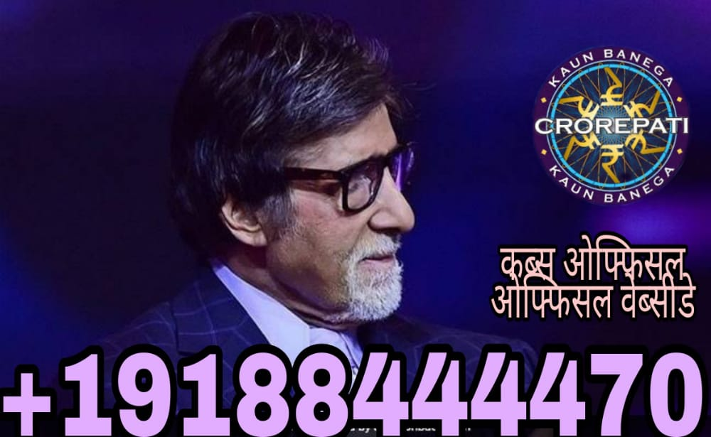 kbc lottery number check
