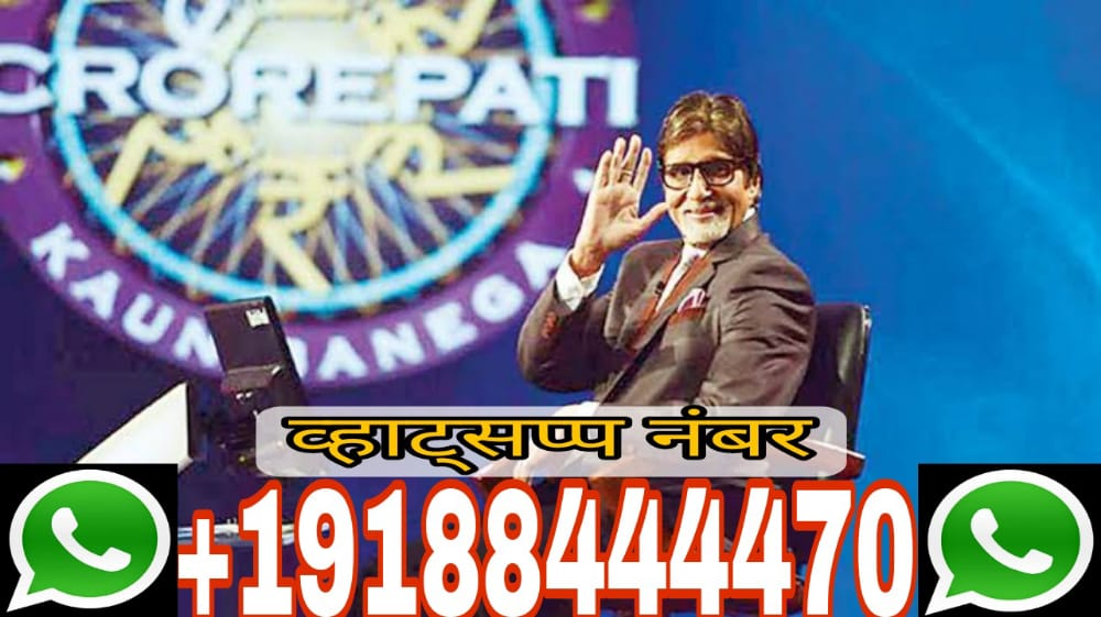 kbc lottery number check online 2022